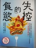 【書寶二手書T7/養生_IEJ】失控的食慾-有壓力就大吃?小心!你可能已經吃上癮了!_樸用雨