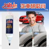 Scratch-dini 汽車研磨膏 修補刮傷.刮痕 專業版/汽車刮痕去除劑 擦痕.刮傷