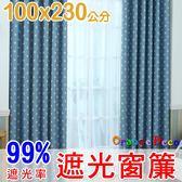 【橘果設計】成品遮光窗簾 寬100x高230公分 白點藍底 捲簾百葉窗隔間簾羅馬桿三明治布料遮陽
