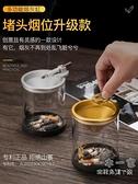 煙灰缸 漏斗煙灰缸創意家用帶蓋潮流煙缸個性客廳煙焑ins風防飛灰器煙味【樂淘淘】