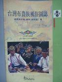 【書寶二手書T9/地理_PFP】台灣布農族風俗圖誌_田哲益
