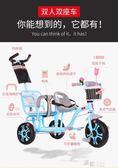 兒童三輪車雙人寶寶腳踏車雙胞胎手推車嬰兒輕便童車大號1-3-6歲YYS 道禾生活館