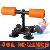 仰臥起坐輔助器健身器材家用收腹吸盤器  創想數位DF