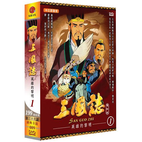 三國誌 電影版(1) 英雄的黎明 DVD ( SAN GUO ZHI )