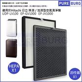 Hitachi日立適用除濕加濕型空氣清淨機UDP-LV100 EP-GV1000 JV1000 HEPA+活性碳濾網