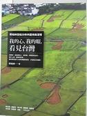 【書寶二手書T1/攝影_KSM】我的心,我的眼,看見台灣_齊柏林
