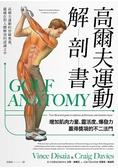 高爾夫運動解剖書