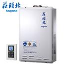 【買BETTER】莊頭北熱水器 TH-7245FE數位恆溫強制排氣熱水器(24L)★送6期零利率