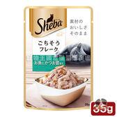 【寵物王國】SHEBA日式鮮饌包 成貓專用鮮魚總匯(鮪魚+柴魚片)35g