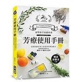 芳療使用手冊(初學新手的入門圖解教科書)