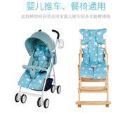 嬰兒手推車透氣墊推車棉墊兒童餐椅坐墊四季通用  中秋鉅惠