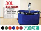 保溫籃【ZOW006】30L 折疊保溫籃 保溫袋 野餐 123ok