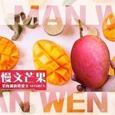 【果之蔬-全省免運】慢文芒果(10斤±10%/約15-18顆)
