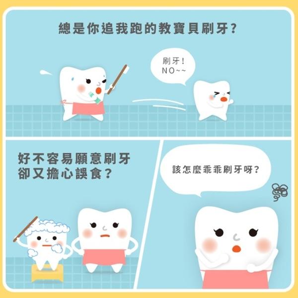齒妍堂 汪汪隊立大功 兒童含鈣健齒牙膏 60g 無氟牙膏 安全可吞 兒童牙膏 0817 草莓 葡萄 橘子