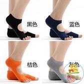 瑜珈襪運動防滑女普拉提健身軟底防滑半趾五指襪舞蹈襪 樂淘淘