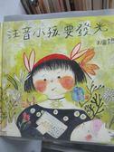 【書寶二手書T8/少年童書_ZCI】注音小孩要發光_李恩文.圖