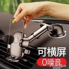 車載手機支架汽車用吸盤式萬能通用型導航支駕支撐夾車內車上黏貼 【果果新品】