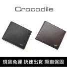 【Crocodile】鱷魚 真皮 皮夾 ...