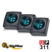 [DigiMax]  UP-311『藍眼睛』滅菌除塵螨機--無休眠版 - 超值 3 入組  [ 紫外線滅菌驅除塵蹣 ]