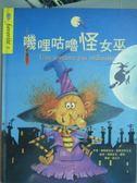【書寶二手書T7/兒童文學_PNC】嘰哩咕嚕怪女巫_弗朗索瓦茲‧勒格洛阿艾克