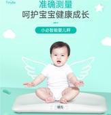 體重計 新生兒電子秤嬰兒體重計嬰兒電子稱寶寶家用稱重器精準專用寵物秤【幸福小屋】