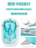 嬰兒洗澡網兜躺托神器寶寶浴盆通用洗澡架幼新生兒防滑懸浮海綿墊 【快速出貨】