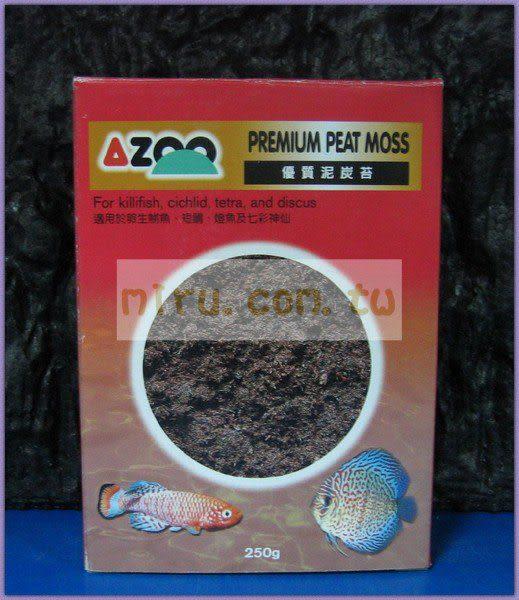 【西高地水族坊】AZOO 優質泥碳苔(250G)