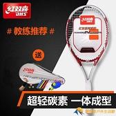 網球拍單人帶線回彈男女大學生初學者訓練器雙人套裝專業碳【勇敢者】