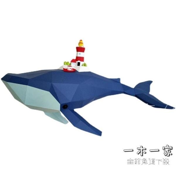 折紙模型 移動的小島城堡海洋藍鯨魚類墻壁客廳臥室立體紙藝壁飾DIY紙模型【樂淘淘】