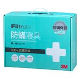 3M 淨呼吸防蹣寢具 (雙人特大四件組)