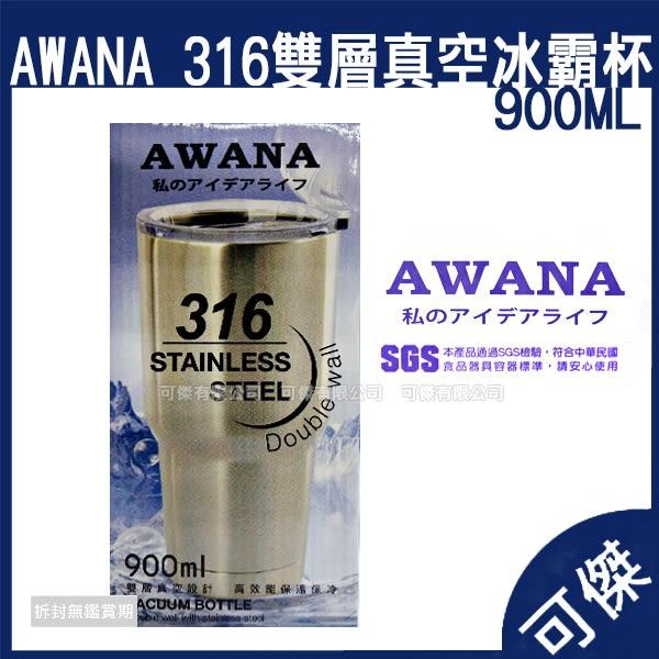 AWANA 316雙層真空不銹鋼冰霸杯 CL-900 保冰保溫 900ML 隨身杯 冰霸杯 附杯蓋 24H快速出貨 可傑
