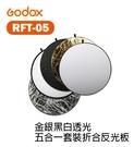 【EC數位】GODOX 神牛 RFT-05 五合一套裝 折合彈跳展開反光板 圓形 80 cm 多規格可選 商攝 婚攝