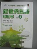 【書寶二手書T2/語言學習_FL4】新世代日語輕鬆學-讀本4_于乃明