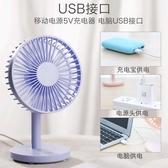 小風扇靜音usb迷你小型風扇大風力辦公室用辦公桌面台式桌上電風扇宿舍便攜式電動