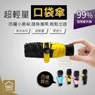 迷你五折超輕量防曬黑膠傘 科技塗層抗UV 折疊傘 口袋傘 遮陽傘 雨傘【YX145】《約翰家庭百貨