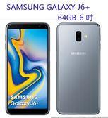 【刷卡分期】SAM J6+ 64G  / SAMSUNG Galaxy J6+ 獨立三卡插槽 4G + 3G 雙卡雙待
