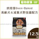 寵物家族-烘焙客Oven-Baked - 高齡犬&減重犬野放雞配方(大顆粒)12.5lb