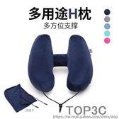 充氣u型枕吹氣旅行枕連帽護頸枕頸椎午休枕頭長途飛機便攜H型枕「Top3c」