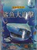【書寶二手書T7/少年童書_FHW】鯊魚大追擊_牛雪梅