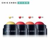 CHIC CHOC 輕質透光頰彩凍8.5g(4色任選)