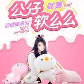 日本可愛超柔軟羽絨棉卡通小黃雞公仔睡覺暖手抱枕毛絨玩具少女心·蒂小屋服飾 IGO