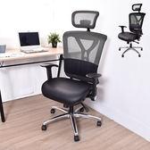 凱堡 Heirs彈力特網皮革坐墊機能椅(新型氣墊式護腰墊)【A48056】