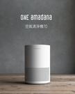 【ONE amadana】空氣清淨機 STPA-0107 360度環狀活性碳濾網