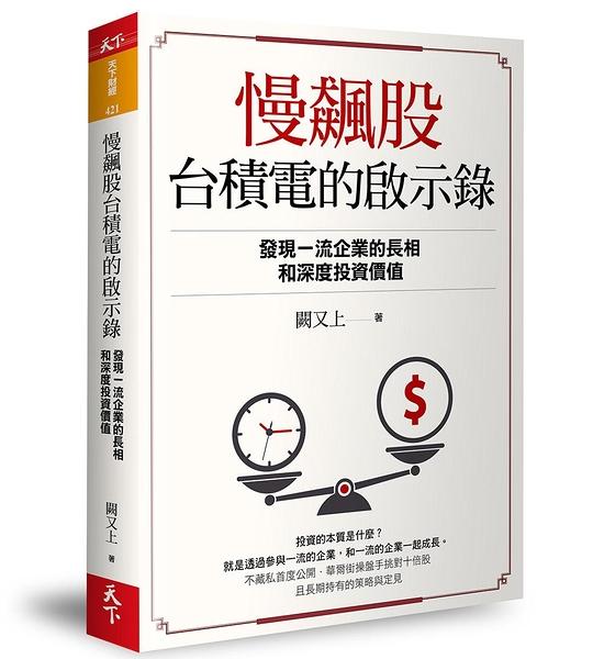 (二手書)慢飆股台積電的啟示錄︰發現一流企業的長相和深度投資價值