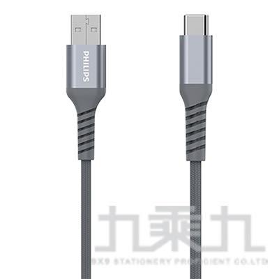 PHILIPS Type C手機充電線35cm DLC4510A/11