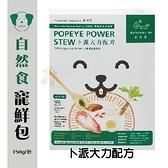 *KING WANG*【單包】Natural10自然食 寵鮮包 卜派大力配方 犬零食 150g