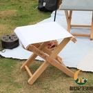 戶外折疊實木馬扎子輕便旅行釣魚便攜折疊小馬扎凳子【創世紀生活館】