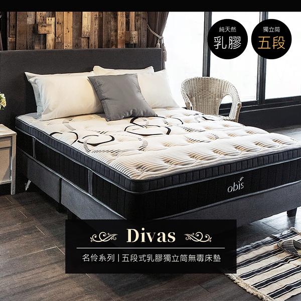 單人3尺 Divas名伶系列-五段式乳膠獨立筒無毒床墊[單人3×6.2尺]【obis】