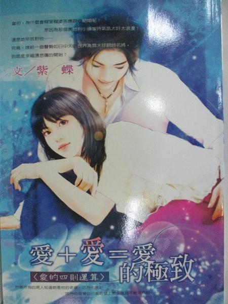 【書寶二手書T3/言情小說_GYP】愛+愛=愛的極致_紫蝶作