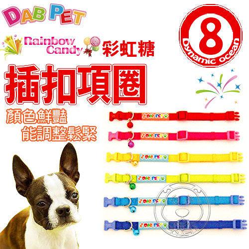 【 培菓平價寵物網 】DAB PET》彩虹糖8分插扣項圈 (色彩鮮豔活潑)